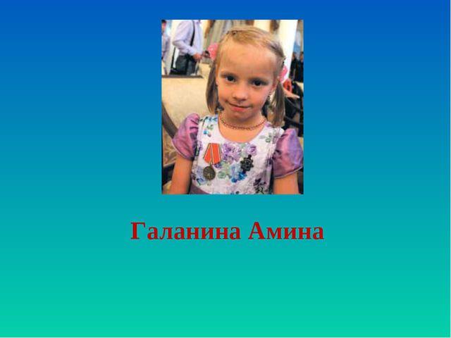 Галанина Амина