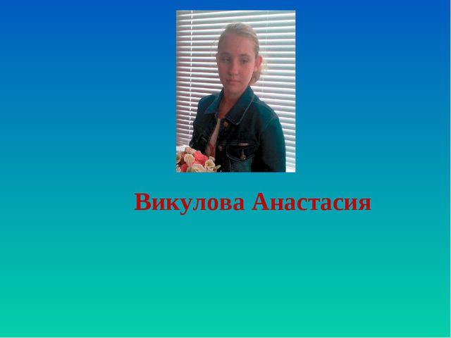 Викулова Анастасия