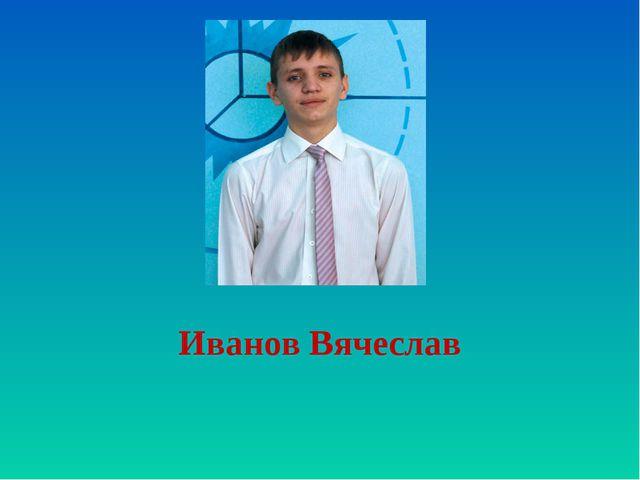 Иванов Вячеслав
