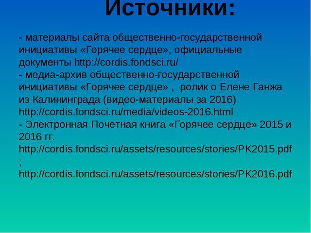 Источники: - материалы сайта общественно-государственной инициативы «Горячее...
