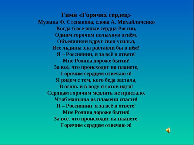 Гимн «Горячих сердец» Музыка Ф. Степанова, слова А. Михайличенко Когда б все...