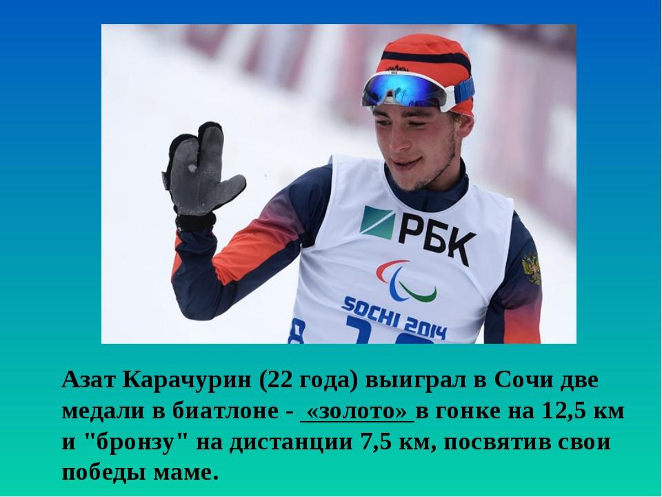 Азат Карачурин (22 года) выиграл в Сочи две медали в биатлоне - «золото» в г...