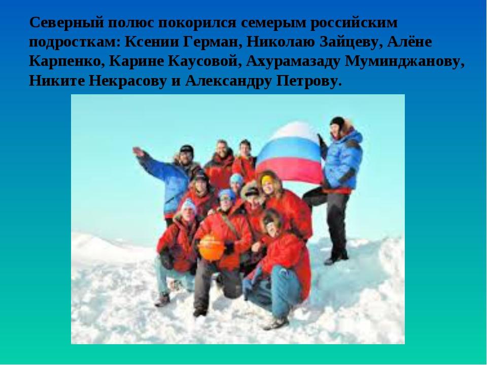 Северный полюс покорился семерым российским подросткам: Ксении Герман, Никола...