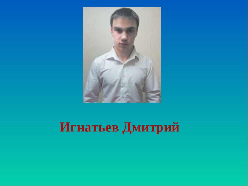 Игнатьев Дмитрий