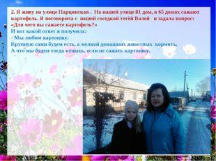 2. Я живу на улице Парцинская . На нашей улице 81 дом, в 65 домах сажают карт