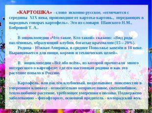 «КАРТОШКА» - слово исконно русское, «отмечается с середины XIX века, производ