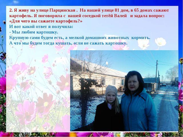 2. Я живу на улице Парцинская . На нашей улице 81 дом, в 65 домах сажают карт...