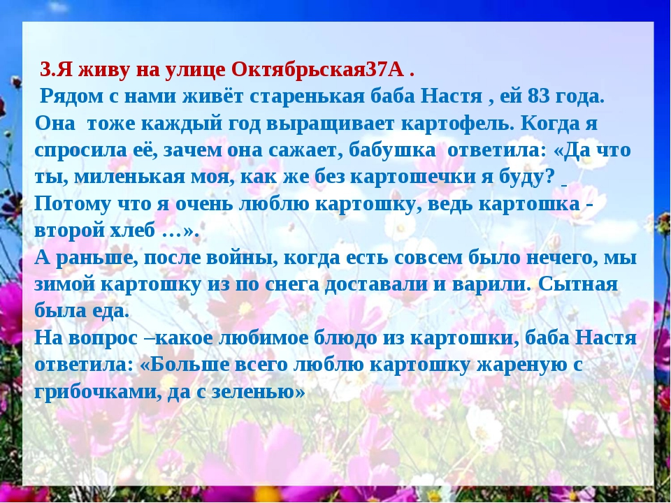 3.Я живу на улице Октябрьская37А . Рядом с нами живёт старенькая баба Настя...