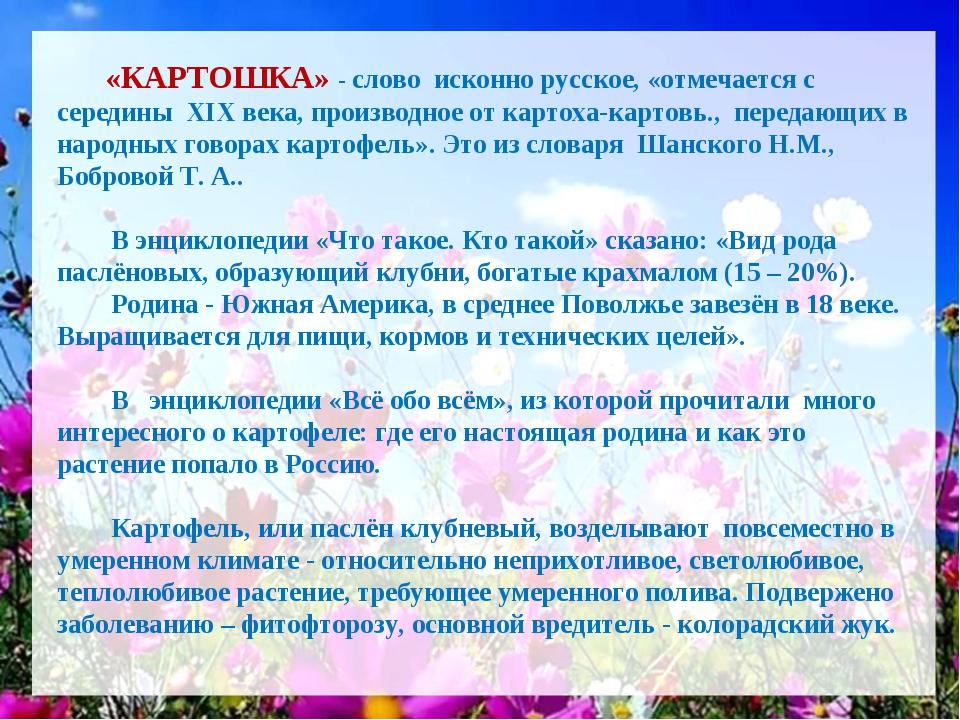 «КАРТОШКА» - слово исконно русское, «отмечается с середины XIX века, производ...