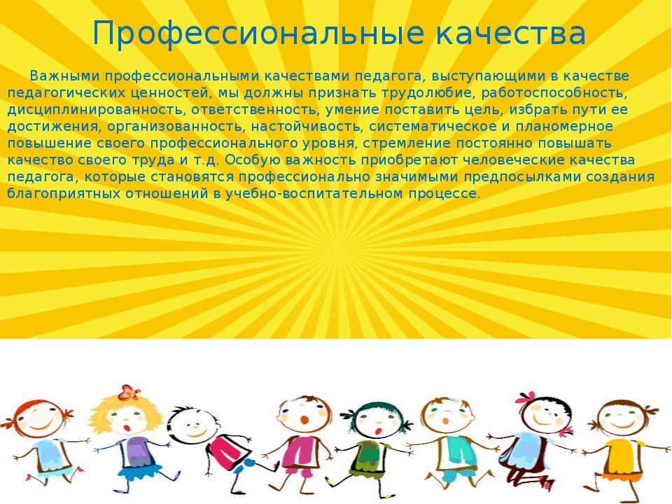 Профессиональные качества Важными профессиональными качествами педагога, выст...