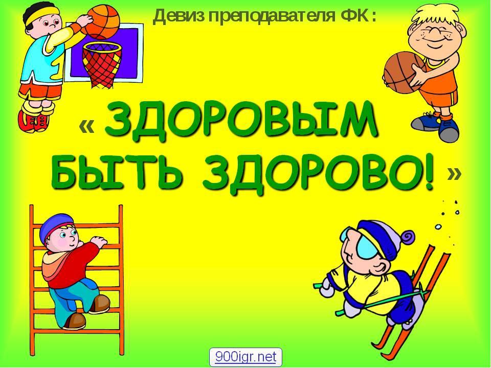 Девиз преподавателя ФК: « »