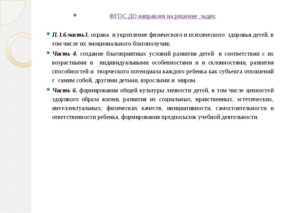 ФГОС ДО направлен на решение задач: П.1.6.часть1. охрана и укрепление физичес...