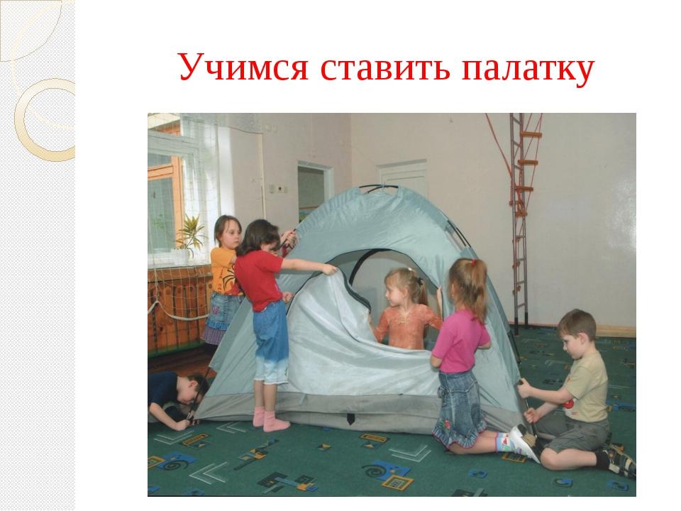Учимся ставить палатку