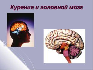 Курение и головной мозг