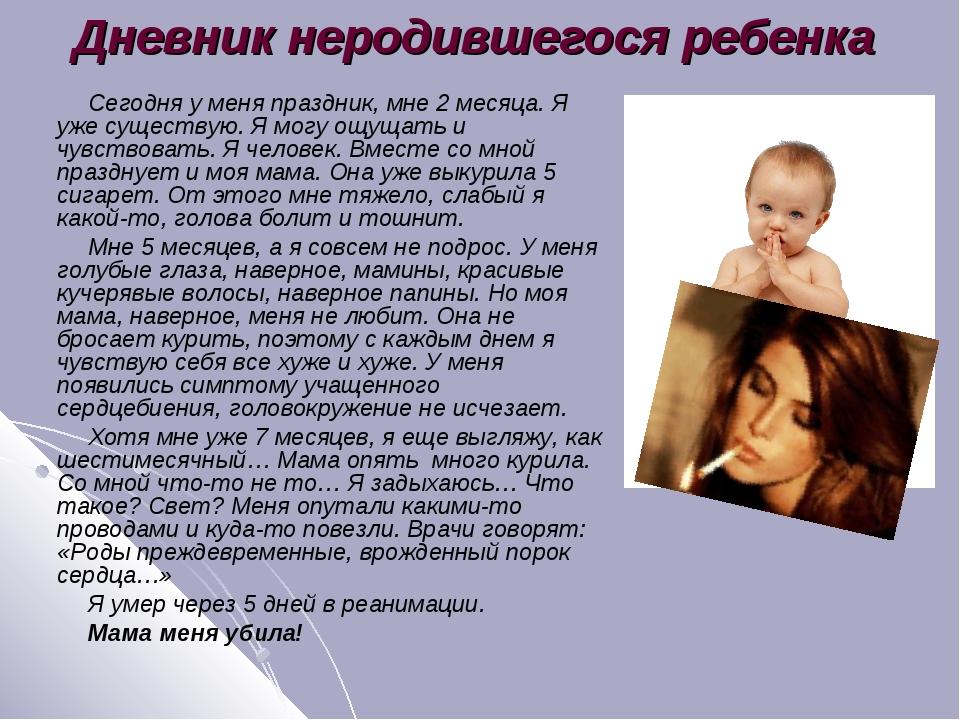 Дневник неродившегося ребенка Сегодня у меня праздник, мне 2 месяца. Я уже су...