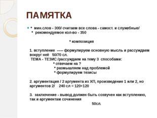ПАМЯТКА * мин.слов - 300/ считаем все слова - самост. и служебные/  * ре