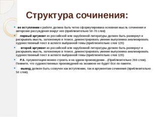 Структура сочинения: -во вступлениик работе должна быть четко сформулирова
