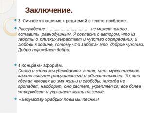 Заключение. 3. Личное отношение к решаемой в тексте проблеме. Рассуждение ...