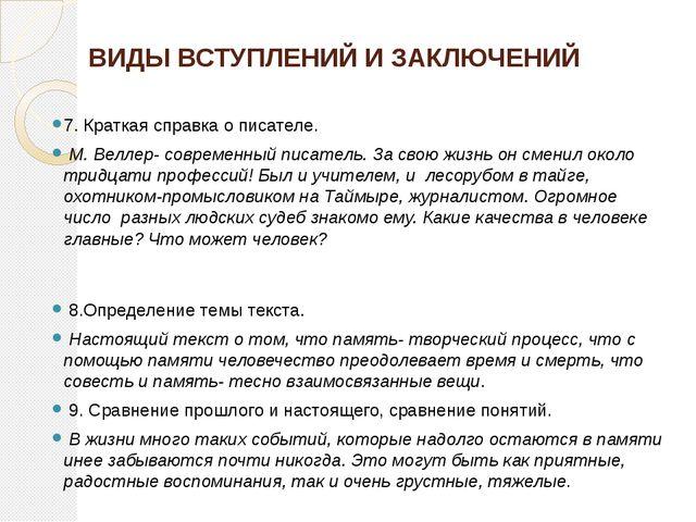ВИДЫ ВСТУПЛЕНИЙ И ЗАКЛЮЧЕНИЙ 7. Краткая справка о писателе. М. Веллер- совр...