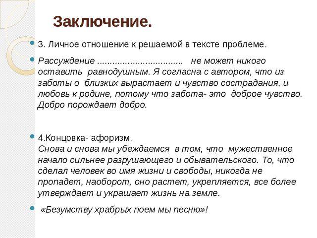 Заключение. 3. Личное отношение к решаемой в тексте проблеме. Рассуждение ......