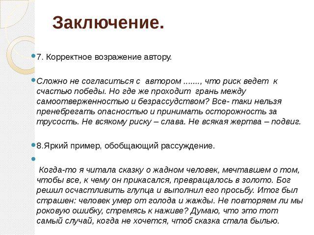 Заключение. 7. Корректное возражение автору. Сложно не согласиться с автором...