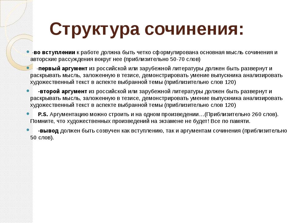 Структура сочинения: -во вступлениик работе должна быть четко сформулирова...