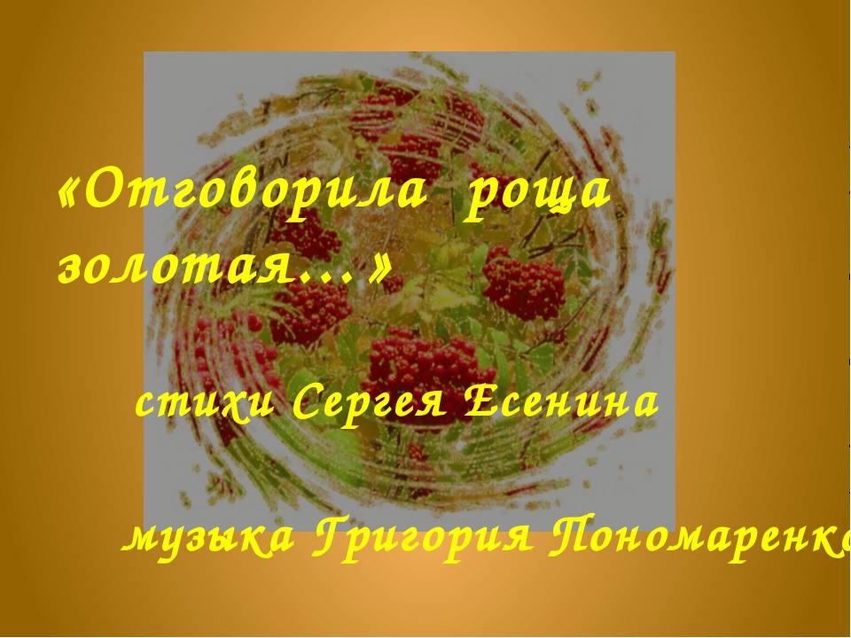 «Отговорила роща золотая…» стихи Сергея Есенина музыка Григория Пономаренко