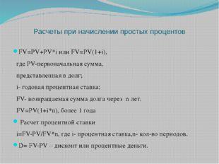 Расчеты при начислении простых процентов FV=PV+PV*i или FV=PV(1+i), где PV-п