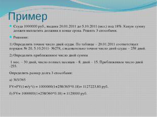 Пример Ссуда 1000000 руб., выдана 20.01.2011 до 5.10.2011 (вкл.) под 18%. Как