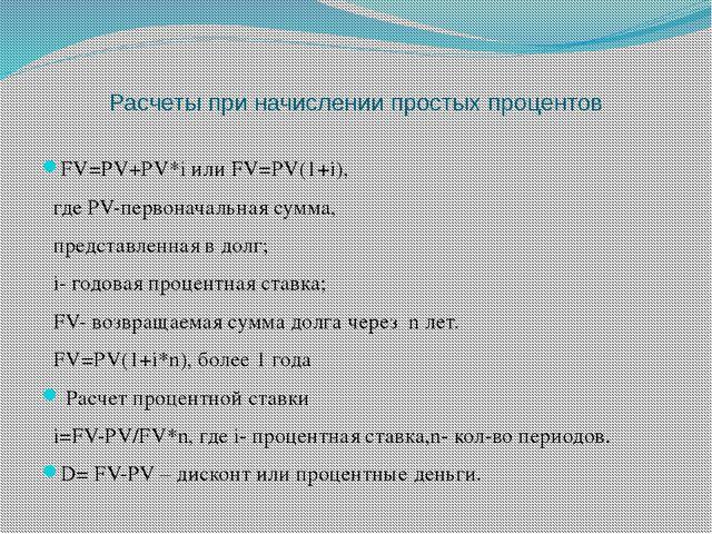 Расчеты при начислении простых процентов FV=PV+PV*i или FV=PV(1+i), где PV-п...