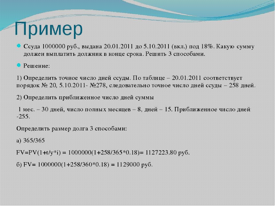 Пример Ссуда 1000000 руб., выдана 20.01.2011 до 5.10.2011 (вкл.) под 18%. Как...