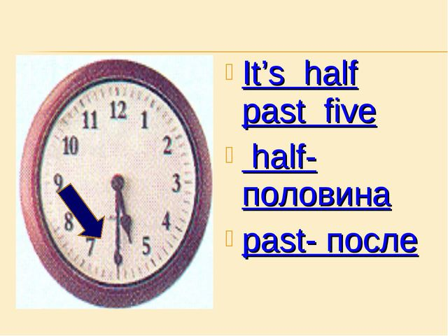 It's half past five half- половина past- после