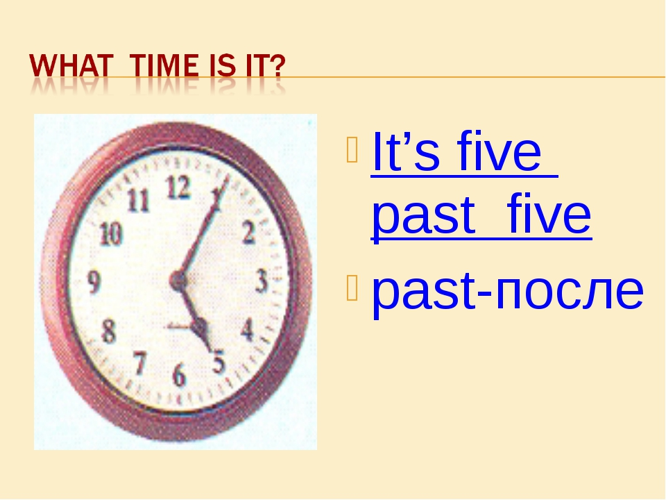 It's five past five past-после
