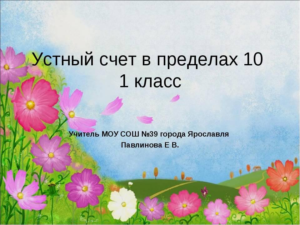 Устный счет в пределах 10 1 класс Учитель МОУ СОШ №39 города Ярославля Павлин...