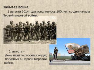 1 августа – День памяти русских солдат, погибших в Первой мировой войне. З