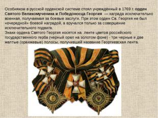 Особняком в русской орденской системе стоял учреждённый в 1769 г. орден Свято