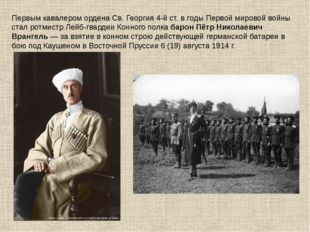 Первым кавалером ордена Св. Георгия 4-й ст. в годы Первой мировой войны стал