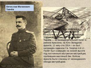 Вячеслав Матвеевич Ткачёв Первым Георгиевским кавалером молодой русской авиац