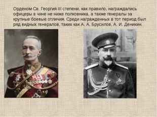 Орденом Св. Георгия III степени, как правило, награждались офицеры в чине не