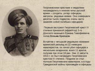 . Георгиевскими крестами и медалями награждались и нижние чины русской армии