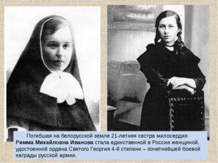 Погибшая на белорусской земле 21-летняя сестра милосердия Римма Михайловна И