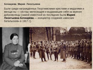 Бочкарева Мария Леонтьевна Были среди награждённых Георгиевскими крестами и м