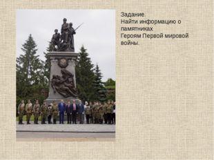 Задание. Найти информацию о памятниках Героям Первой мировой войны.