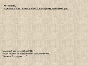 Источники. http://medalirus.ru/rus-ordena/orden-svyatogo-stanislava.php Класс