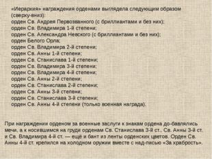 «Иерархия» награждения орденами выглядела следующим образом (сверху-вниз): ор