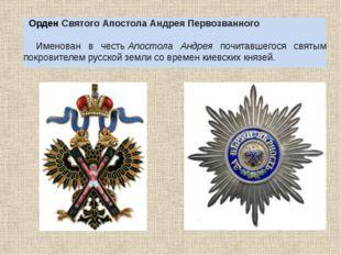 Орден Святого Апостола Андрея Первозванного Именован в честьАпостола Андрея