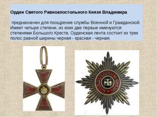 Орден Святого Равноапостольного Князя Владимира предназначен