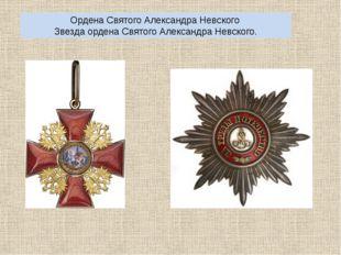 Ордена Святого Александра Невского Звезда ордена Святого Александра Невского