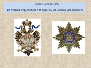 Орден Белого Орла По старшинству следовал за орденом Св. Александра Невс