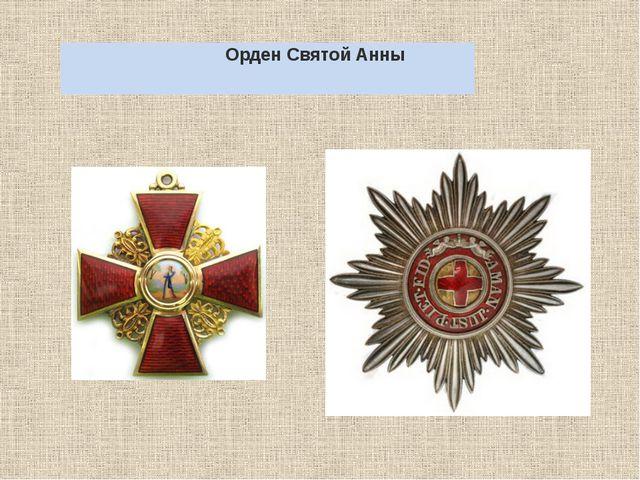Орден Святой А...